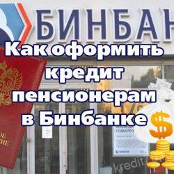 Как оформить кредит пенсионерам в Бинбанке