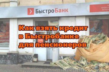 Как взять кредит в Быстробанке для пенсионеров