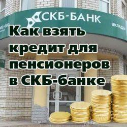 Как взять кредит для пенсионеров в СКБ-банке