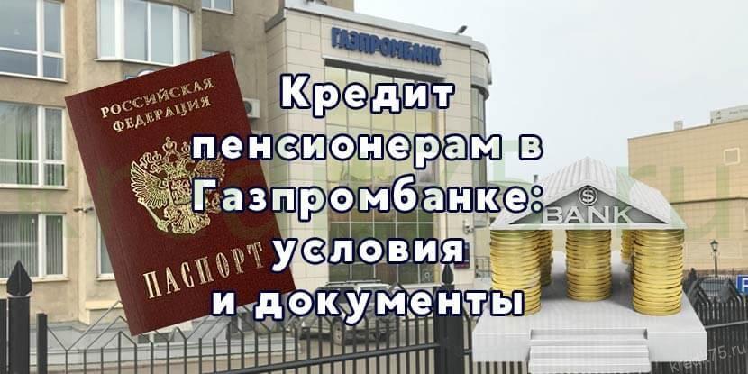 газпромбанк кредит наличными рассчитать договор беспроцентного займа директору ооо