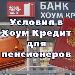 Условия в Банке Хоум Кредит для пенсионеров