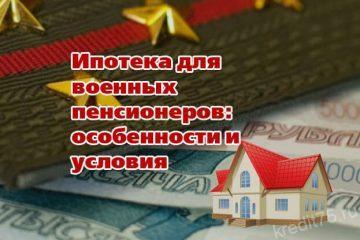 Ипотека для военных пенсионеров: особенности и условия