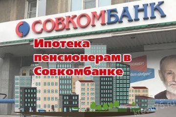 Ипотека пенсионерам в Совкомбанке