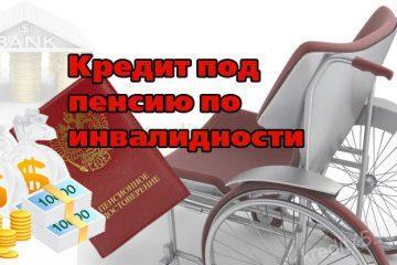 Кредит под пенсию по инвалидности