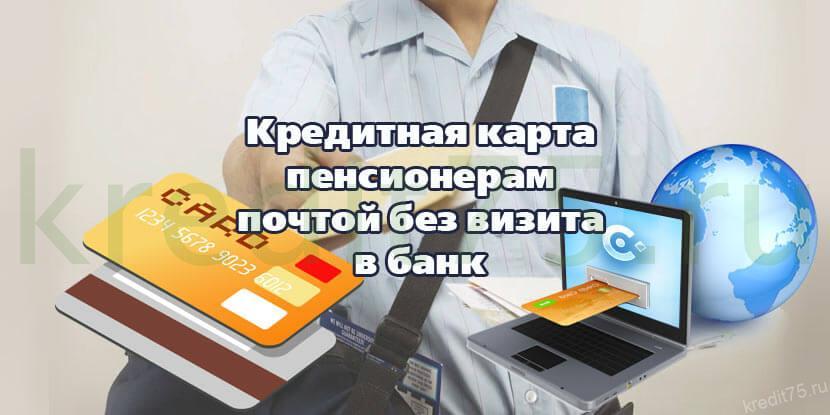 Кредитная карта пенсионерам почтой без визита в банк