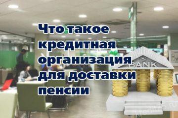 Что такое кредитная организация для доставки пенсии
