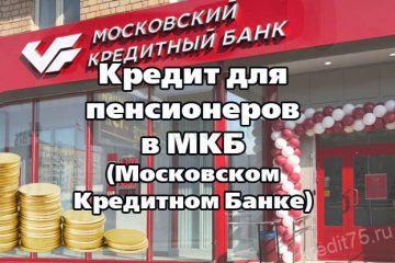 Кредит в МКБ для пенсионеров