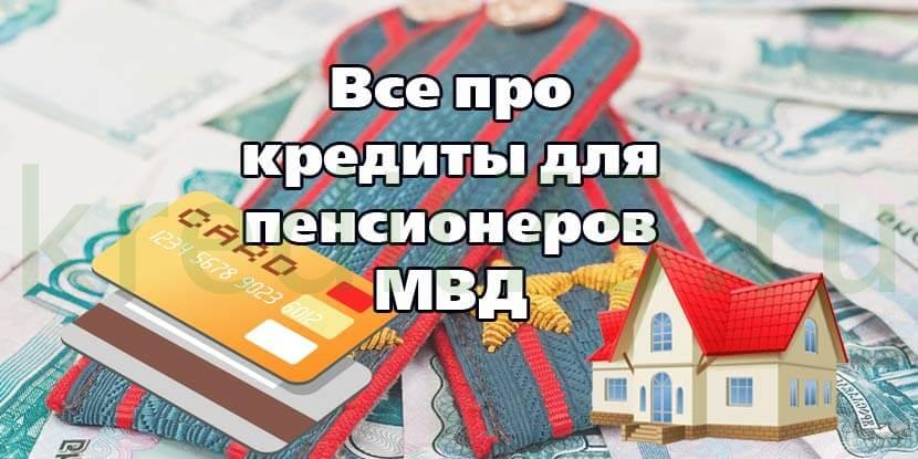 Все про кредиты для пенсионеров МВД
