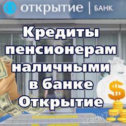Кредиты пенсионерам наличными в банке Открытие