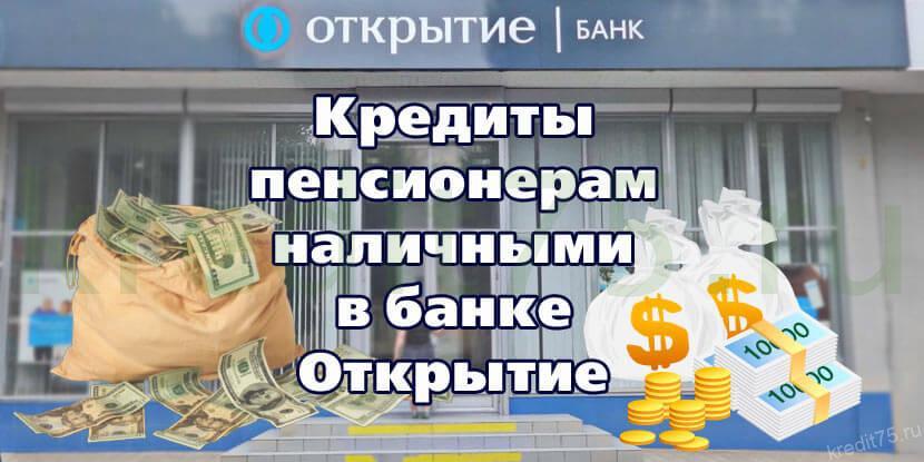 моментальный кредит наличными в сегеже
