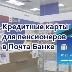 Кредитные карты для пенсионеров в Почта Банке