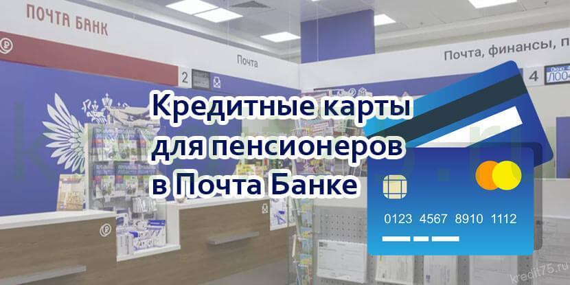 получить займ на неименную карту почта банка 1 кредит кз