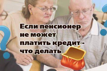 Если пенсионер не может платить кредит - что делать