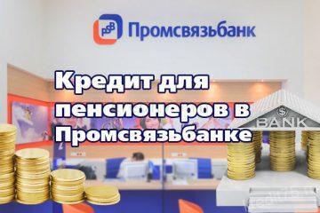Кредит для пенсионеров в Промсвязьбанке