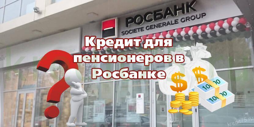 Кредит для пенсионеров в Росбанке