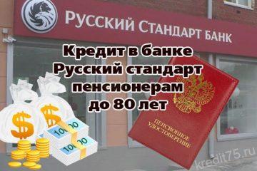 Кредит в банке русский стандарт пенсионерам до 80 лет