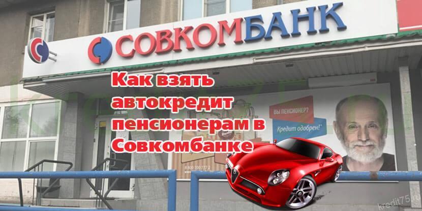 Как взять автокредит в Совкомбанке пенсионерам