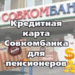Кредитная карта Совкомбанка для пенсионеров
