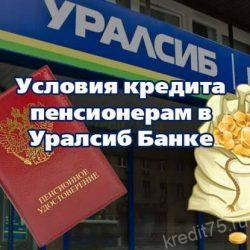 Условия кредита пенсионерам в уралсиб банке