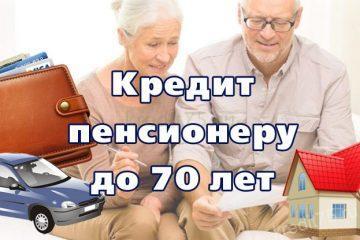 Кредит пенсионеру до 70 лет