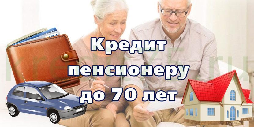 Калькулятор расчета кредита онлайн с досрочным погашением