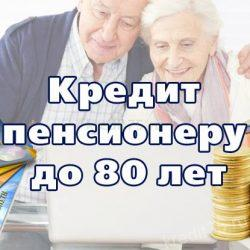 Кредит пенсионеру до 80 лет