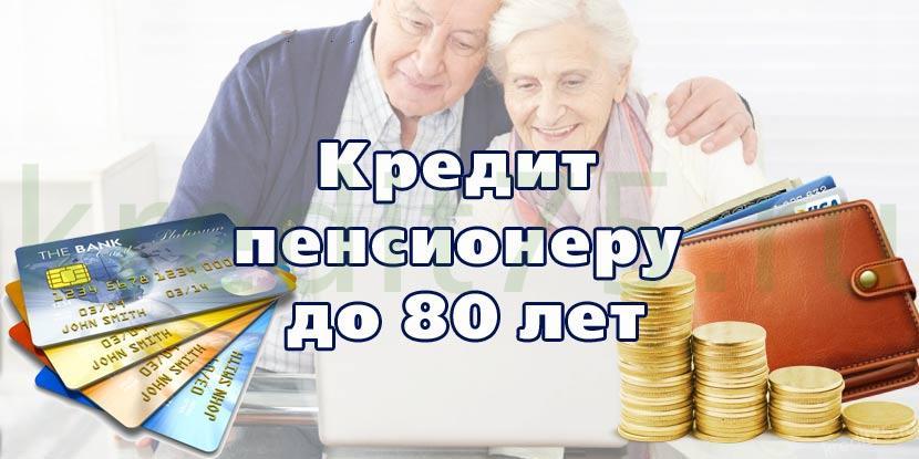Изображение - Где дают кредит пенсионерам до 85 лет 80let1