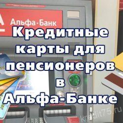 Кредитные карты для пенсионеров в Альфа-Банке