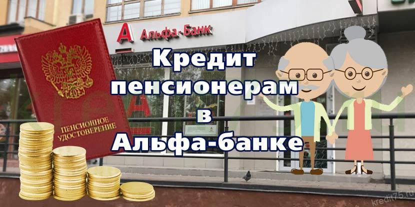 Кредит пенсионерам в Альфа-банке