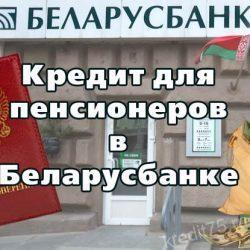 Кредит для пенсионеров в Беларусбанке