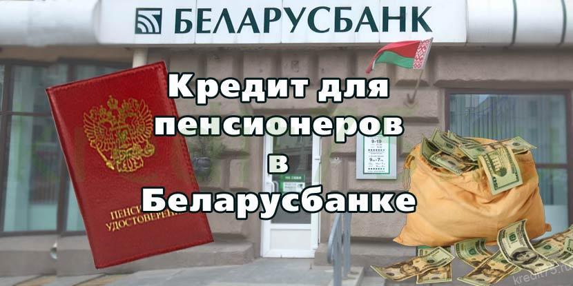 Изображение - Кредит время жить для пенсионеров беларусбанк belarusbank1