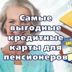Самые выгодные кредитные карты для пенсионеров