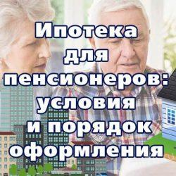 Ипотека для пенсионеров: условия и порядок оформления