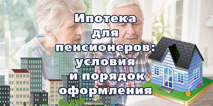 Дают ли ипотеку работающим пенсионерам?