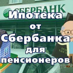 Ипотека от Сбербанка для пенсионеров