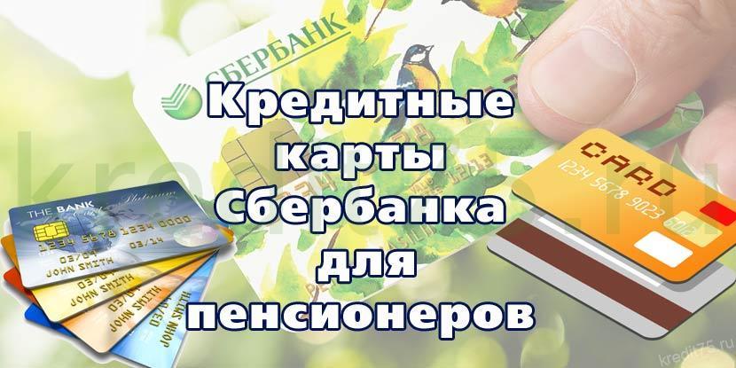 Изображение - Кредитные карты сбербанка для пенсионеров kksber1