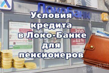 Условия кредита в Локо Банке для пенсионеров