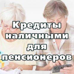 Кредиты наличными для пенсионеров