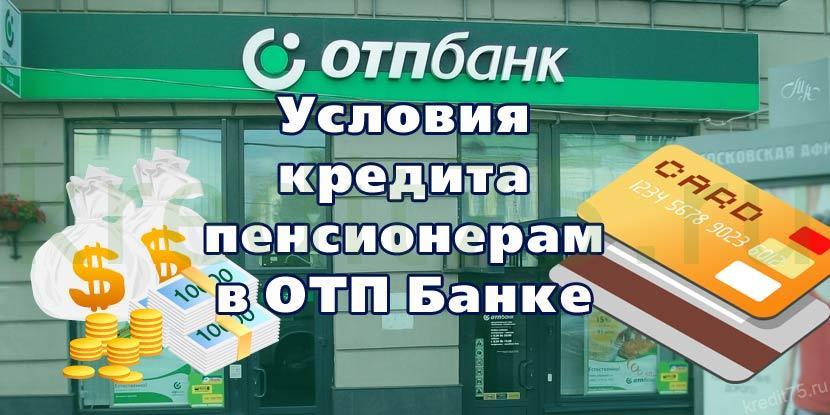 Условия кредита пенсионерам в ОТП Банке