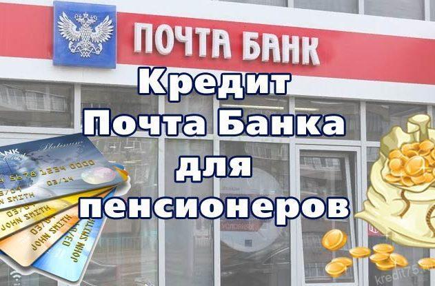 Кредит Почта Банка для пенсионеров