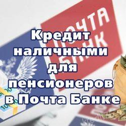 Кредит наличными для пенсионеров в Почта Банке