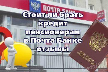Стоит ли брать кредит пенсионерам в Почта банке - отзывы