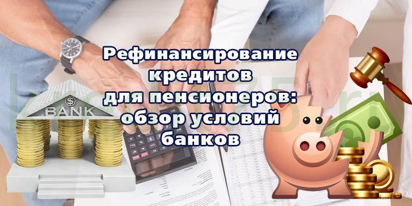 Рефинансирование кредитов для пенсионеров - обзор условий банков