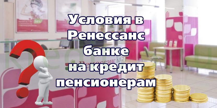 Условия в Ренессанс банке на кредит пенсионерам