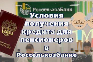 Условия получения кредита для пенсионеров в Россельхозбанке