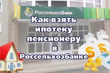 Как взять ипотеку пенсионеру в Россельхозбанке