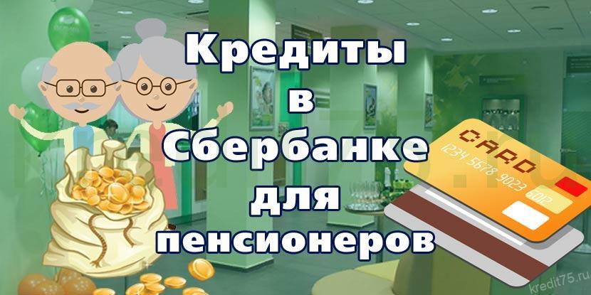 сбербанк онлайн кредит онлайн заявка не заходя в сбербанк пенсионерам