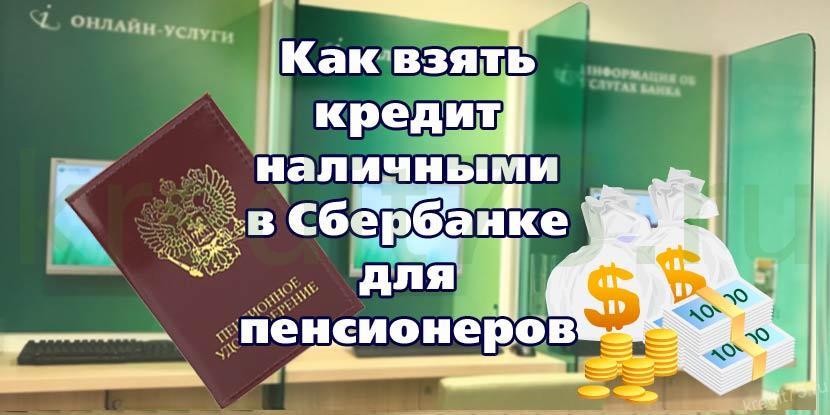 Как взять кредит наличными в Сбербанке для пенсионеров