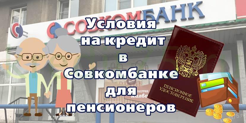 Условия на кредит в Совкомбанке для пенсионеров: возраст, процентная ставка, калькулятор и заявка