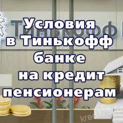 Условия в Тинькофф банке на кредит пенсионерам